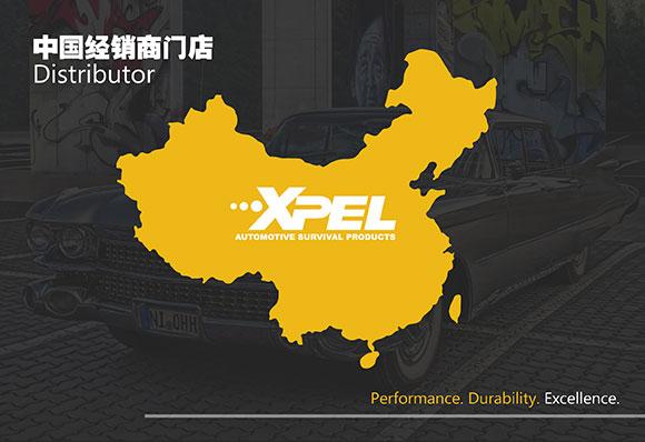 <b>2019年XPEL全国授权店查询官方新数据</b>