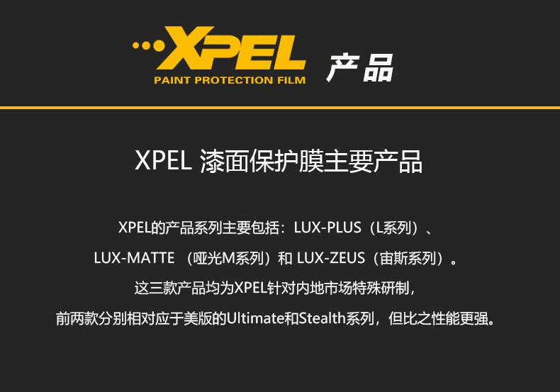 XPEL型号